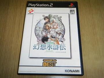 幻想水滸伝�V(PS2)