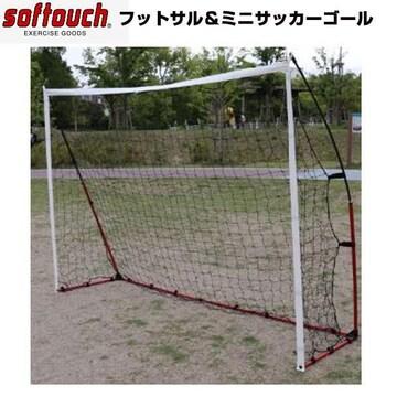 ソフタッチ フットサル & ミニサッカーゴール  SO-FGOAL 1台