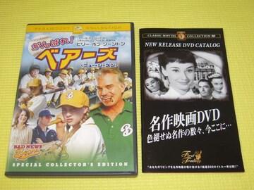 DVD★即決★がんばれ ベアーズ ニューシーズン