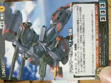 サンライズクルセイド【ドラグナー2型〔リフター装備〕】