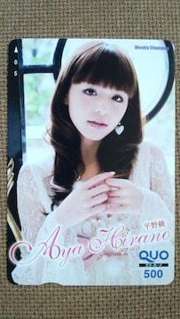 〓平野綾クオカード�E