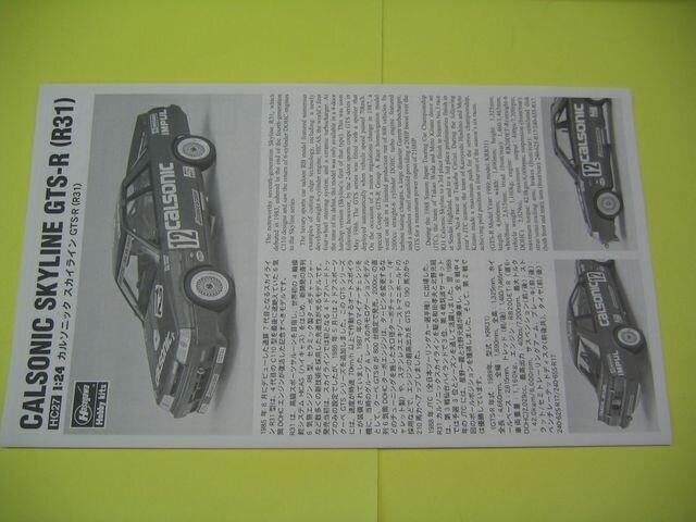 ハセガワ 1/24 HC-27 カルソニック スカイライン GTS-R (R31) < ホビーの