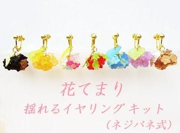 キット/花てまり揺れるイヤリング選べる7色(ネジバネ式)