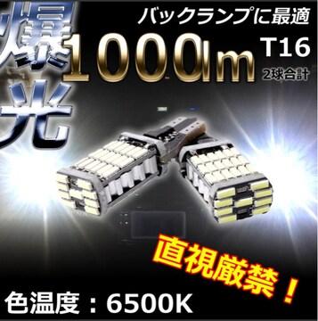 二個セット!超爆光45連LED T10/T16 バックランプ等に 車検対応