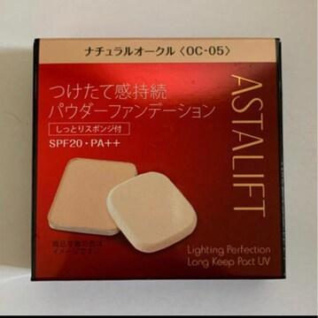 切手可 アスタリフト ロングキープパクト OC-05