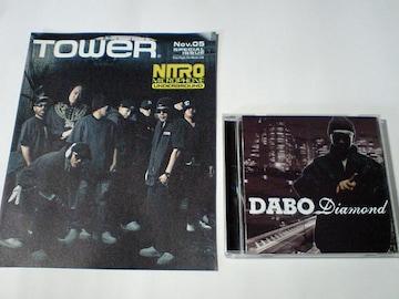 即決!DABO(NITRO)「Diamond」般若(妄走族)FIRE BALL参加アルバム