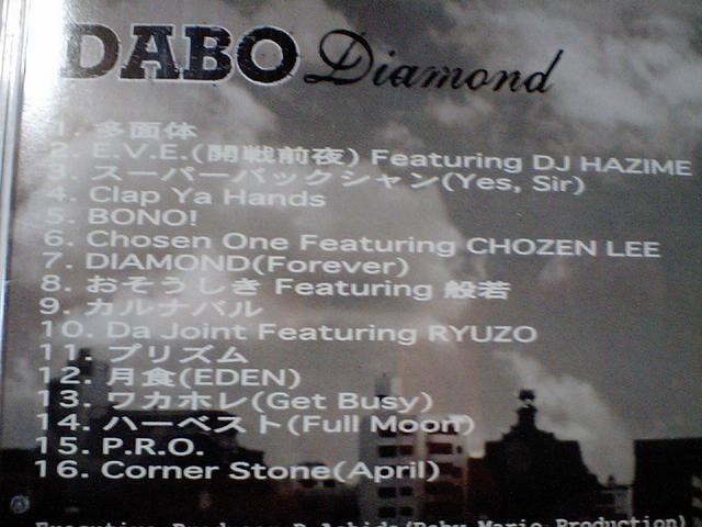 即決!DABO(NITRO)「Diamond」般若(妄走族)FIRE BALL参加アルバム < CD/DVD/ビデオの