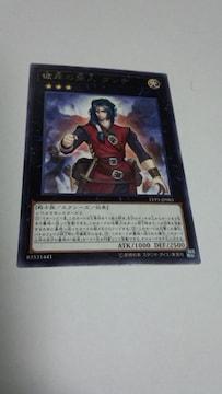 遊戯王 LVP1版 彼岸の旅人ダンテ(レア)