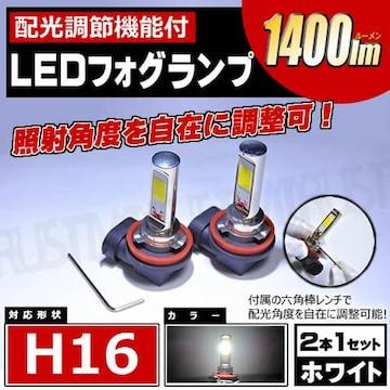 LED フォグランプ H16 配光 調節 機能付 COB ホワイト 12V 24V対応 エムトラ