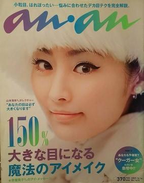 常盤貴子【an・an】2009年10月14日号