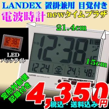 置掛兼用 電波時計 目覚まし付き LANDEX Newタイムプラザ