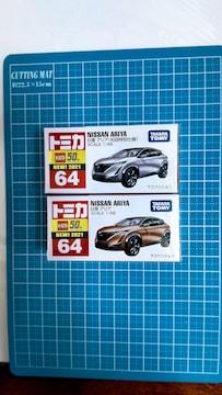 NO.64 日産 アリア 初回特別仕様と初回シ—ル