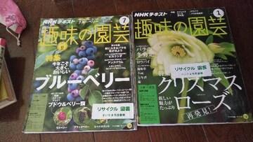 趣味の園芸2017 7月1月2冊リサイクル図書
