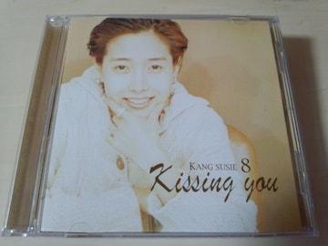 カン・スージーCD「8集 kang susie 8 Kissing you」韓国K-POP★