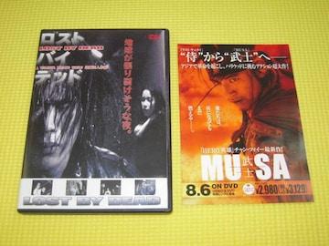 DVD★即決★ロストバイデッド★84分★国内正規品