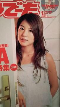 BoA・上戸彩・ソニン・melody.…【CDでーた】2005年1月号