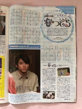 山田裕貴 なつぞら◆月刊TVnavi 2019年8月号 切り抜き 抜無 1P