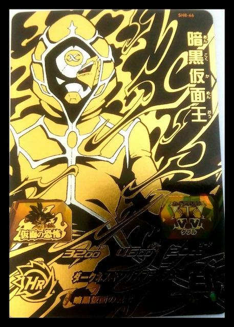 スーパードラゴンボールヒーローズ 8弾 UR 暗黒仮面王 SH8-64  < トレーディングカードの