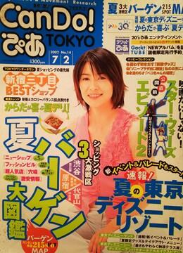 水野美紀・松田龍平…【CanDo!びあ】2002年7月2日号