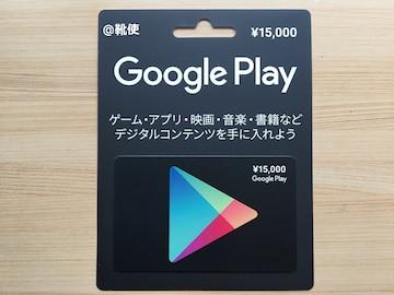 Googleplayギフトカード 15000円分☆モバペイ各種/即日発送/ポイント