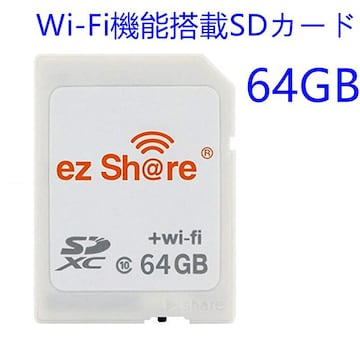 C036 ezShare 64G WiFi SDカード FlashAir級