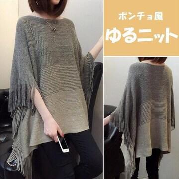 【カーキ】ポンチョ風 ゆる ニット セーター レディース