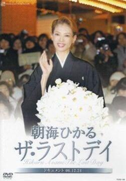 宝塚雪組 朝海ひかるザ・ラストディ 廃盤