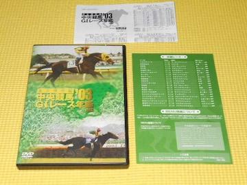 DVD★中央競馬G1レース年鑑'03
