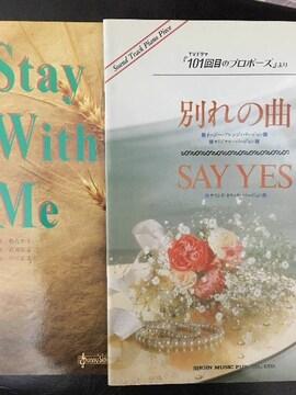 ポピュラーピアノピース☆8冊☆新品同様または美品