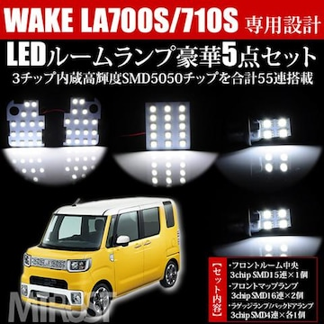 車種専用 SMD LED ルームランプセット ウェイク LA700S/LA710S ホワイト【超LED】