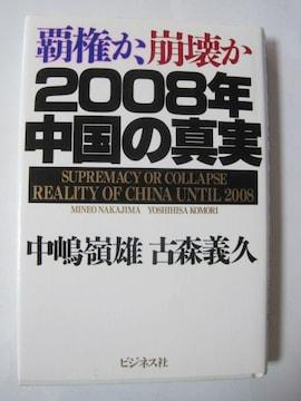 覇権か、崩壊か 2008年中国の真実