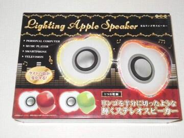 光るリンゴ型スピーカー グリーン ワイ・エス・エヌ★新品未開封