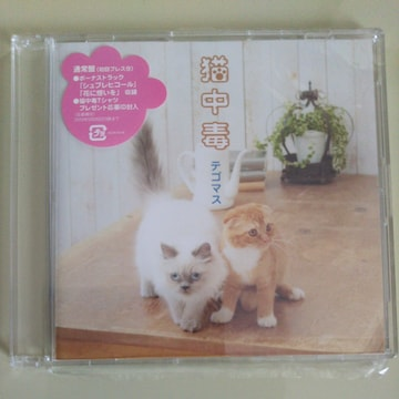 テゴマス◇猫中毒 通常盤(初回プレス分) CD◇中古美品