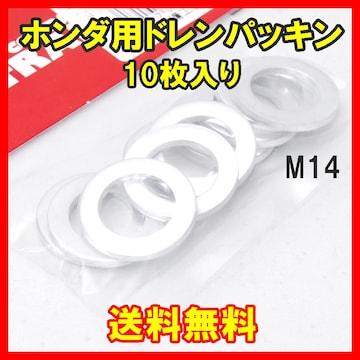 正規品 ストレート ドレンパッキン ホンダ用 10個 M14 19-17012