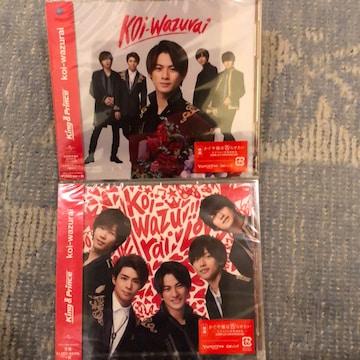 激レア!☆king&Prince/koi-wazuvai☆初回盤B+通常盤☆新品未開封