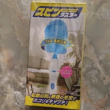 【値下げ不可】新品未開封!!スピンダスター