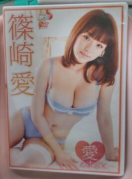 篠崎愛グラビアDVD