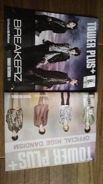 BREAKERZ/official髭男dism 表紙 TOWER PLUS+ 2021年8月