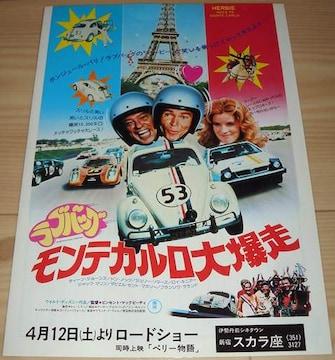 ラブバッグ モンテカルロ大爆走 映画 チラシ 1980年公開