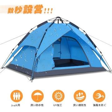 ワンタッチテント テント 3〜4人用 ブルー