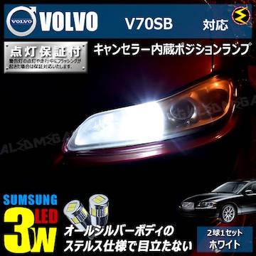 mLED】ボルボ V70 SB系/キャンセラー3wSMDポジションランプ/ホワイト