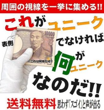 M)  超絶ユニークな折り財布爆誕ッ!!小銭も入/カード入れ