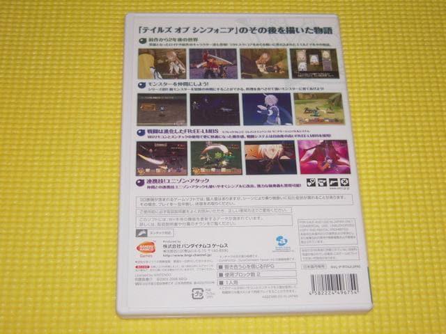 Wii★即決★テイルズオブシンフォニア ラタトスクの騎士 < ゲーム本体/ソフトの