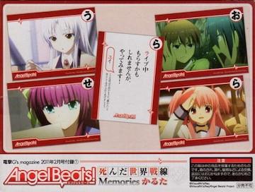 ○AngelBeats! 雑誌付録かるた