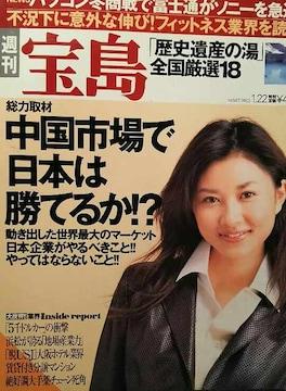 菊川怜・眞鍋かをり…【週刊宝島】2003年1月22日号