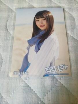 AKB48 ジャーバージャ樋渡結依特典写真