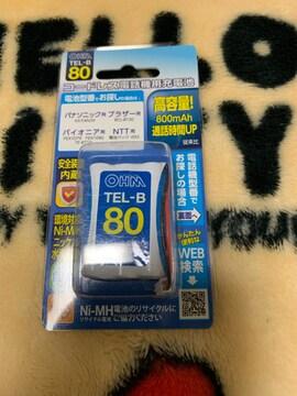 コードレス電話機用充電池TEL-B80 高容量タイプ TEL-B80