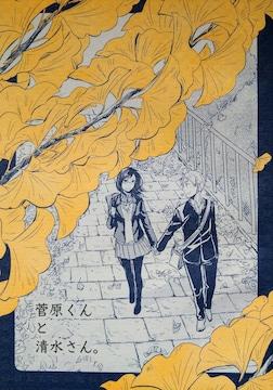 ハイキュー!!同人誌「菅原くんと清水さん。」torico/菅潔