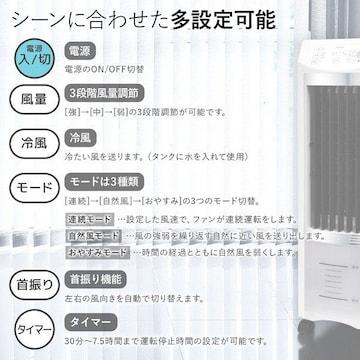 冷風扇風機 タワー型 コンパクト マイナスイオン 付き