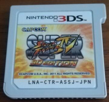 3DS[スーパーストリートファイター�W 3Dエディション]ソフトのみ